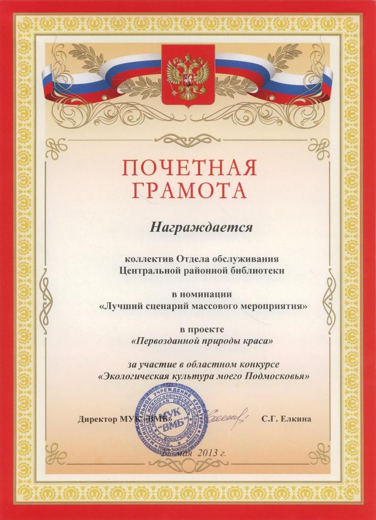 Номинации конкурса проектов по экологии
